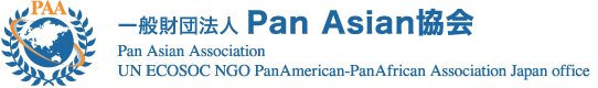 一般財団法人 Pan Asian協会