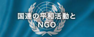 国連の平和活動とNGO